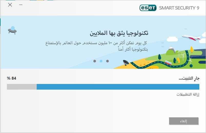 تحميل برنامج مكافح الفيروسات Download Eset Nod 32 للكمبيوتر