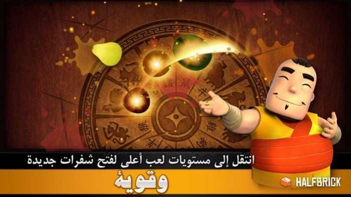تحميل لعبه نينجا تقطيع الفواكه Download Fruit Ninja Free