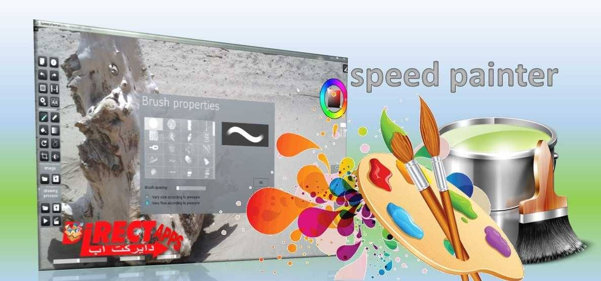 تحميل برنامج speedy painter لتعديد الصور الرقمية