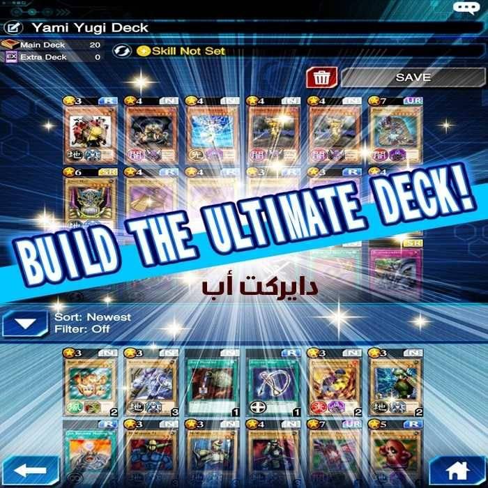 تحميل لعبة يوغي download yugi