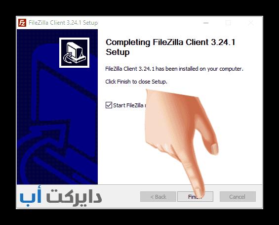تحميل برنامج فايلزيلا FileZilla لرفع الملفات إلى السيرفر مجانا