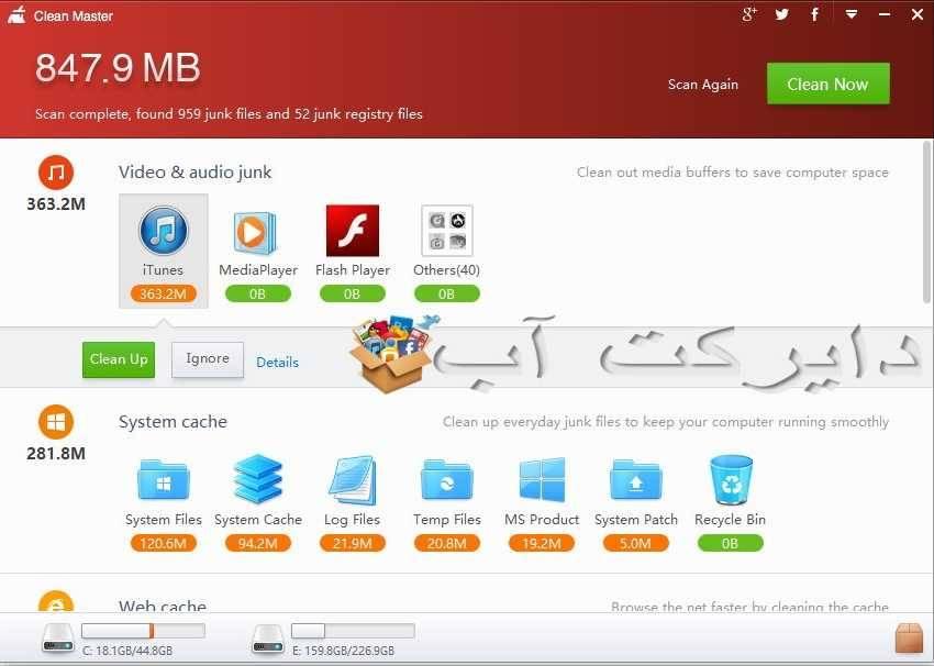 تحميل برنامج Clean Master for PC مجانا لتسريع وتنظيف الجهاز