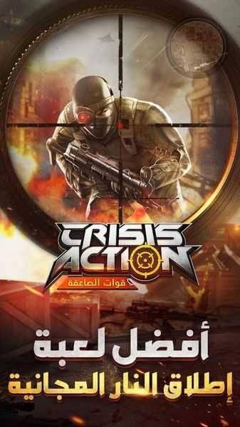 تحميل لعبة Crisis Action قوات الصاعقة مجانا