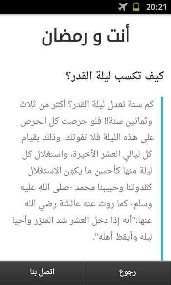تحميل تطبيق حقيبة الصائم في رمضان
