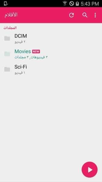 تحميل برنامج تشغيل الفيديوهات ام اكس بلاير MX Player للموبايل