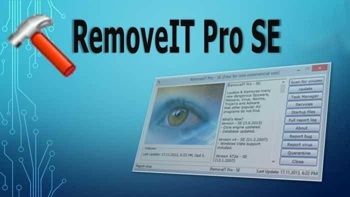 تحميل برنامج RemoveIT Pro SE للكمبيوتر