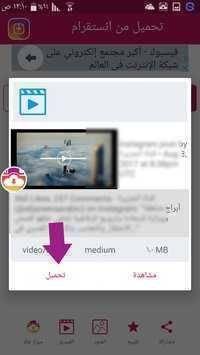 تنزيل تطبيق تحميل صور و فيديو من انستقرام APK للاندرويد