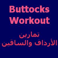 تنزيل تطبيق تمارين الأرداف والساقين Buttocks Workout للاندرويد