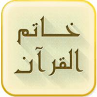 تنزيل تطبيق خاتم القرآن الكريم للاندرويد برابط مباشر