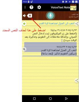 تحميل تطبيق مذكرة الكلام للأندرويد تحميل-تطبيق-مذكرة-ال