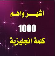 -تطبيق-اهم-1000-كلمة-انجليزية-APK-للجوال-أندرويد-برابط-مباشر-1571256268