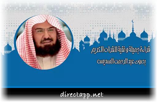 تحميل القرآن الكريم مجانا بصوت السديس