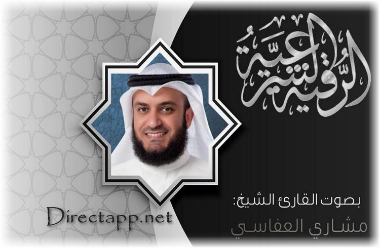 تحميل يسعد فؤادي مشاري العفاسي mp3